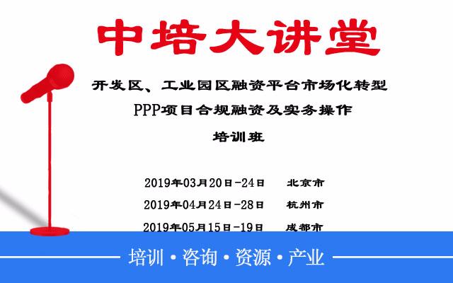 2019开发区、工业园区融资平台市场化转型、PPP项目合规融资及实务操作培训班(5月成都班)