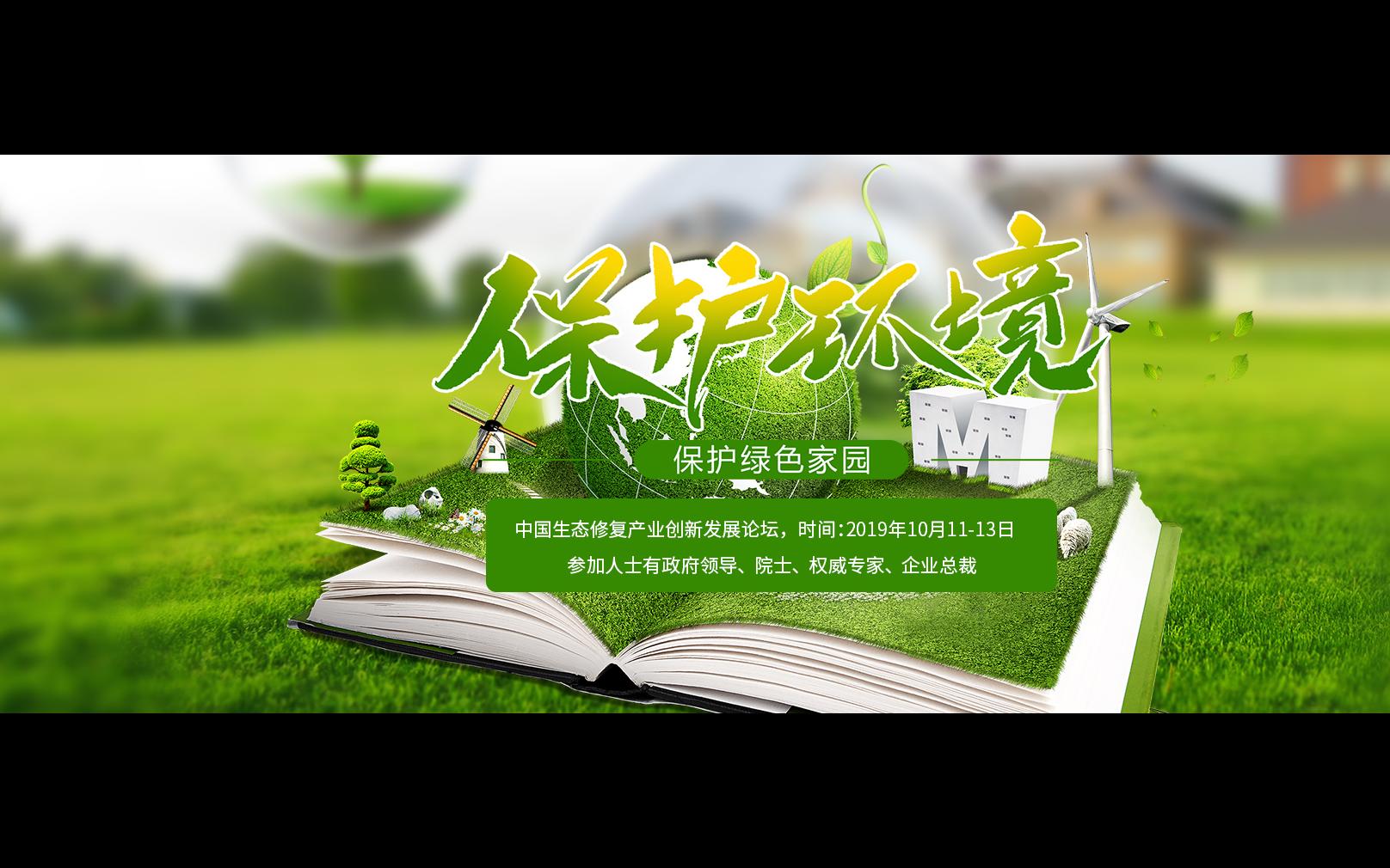 2019中国生态修复产业创新发展论坛(北京)
