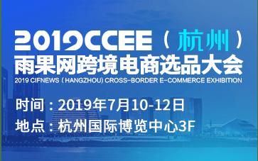 2019雨果网CCEE(杭州)跨境电商选品大会暨采购节