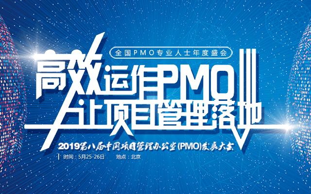 2019第八届中国项目管理办公室(PMO)发展大会|北京