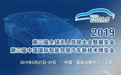 2019第三届国际智能驾驶与无人驾驶大会(上海)