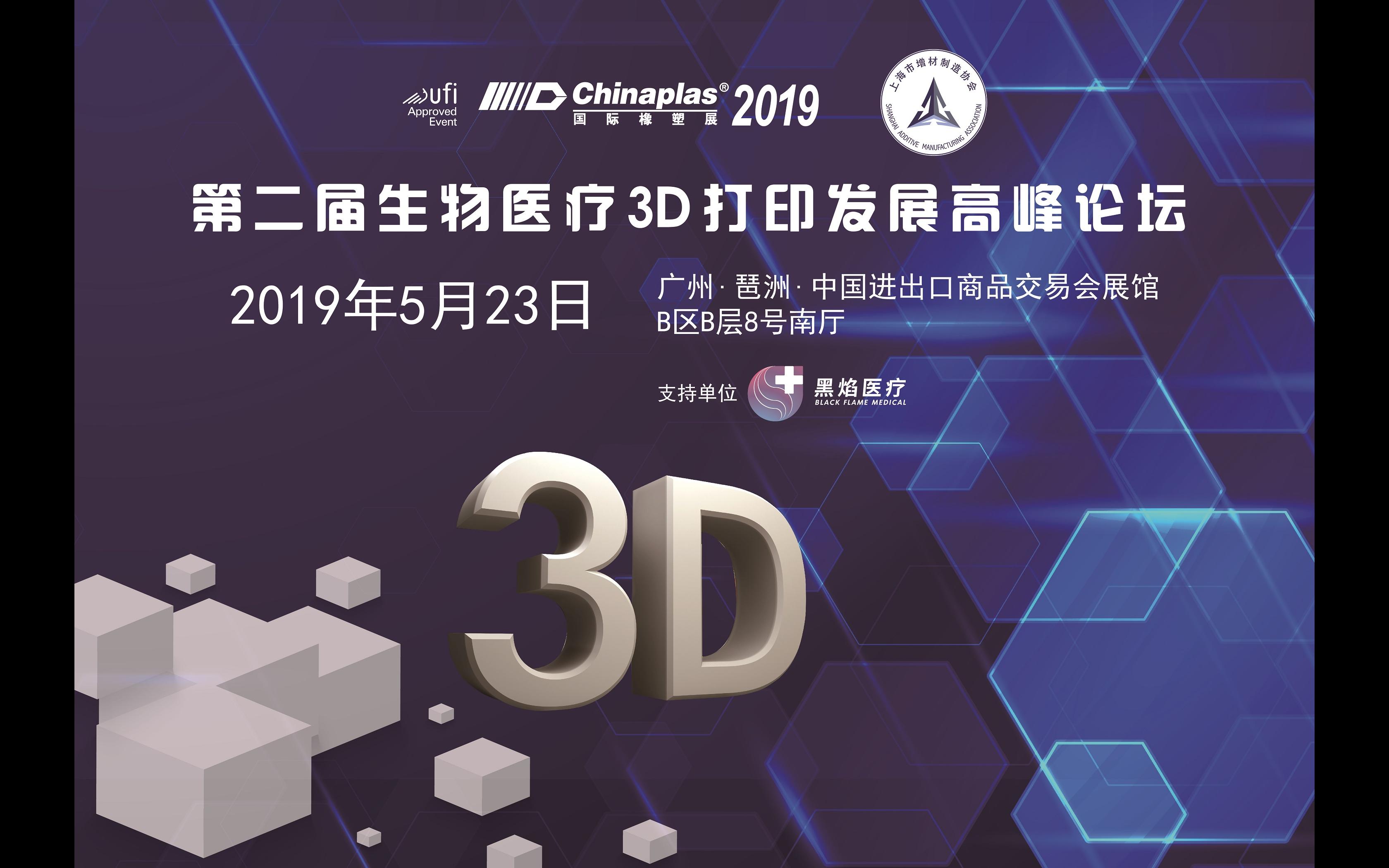 第二届生物医疗3D打印发展高峰论坛2019(广州)