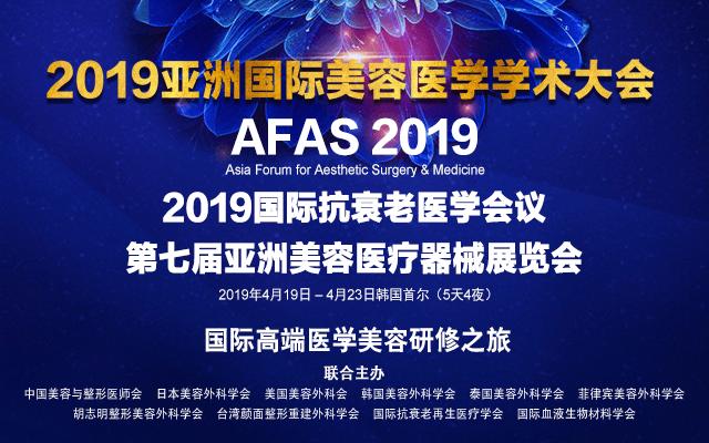 2019亚洲国际美容医学学术大会(首尔)