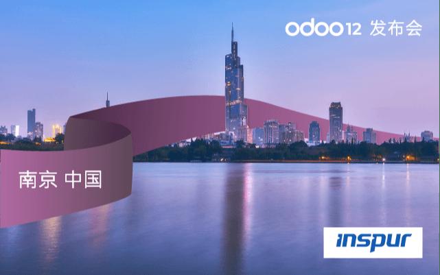 Odoo 12 智能智造专题论坛2019—南京站