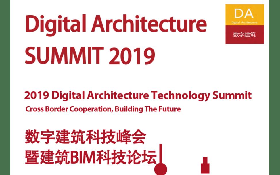 2019数字建筑科技峰会暨建筑BIM科技论坛(上海)