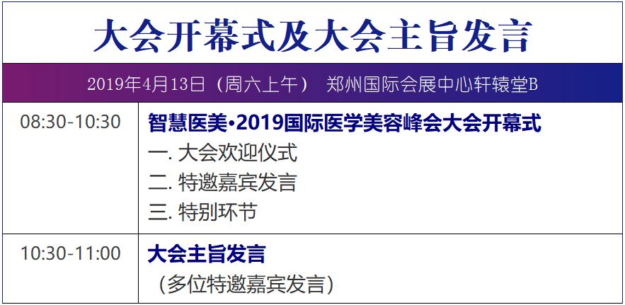 智慧医美·2019国际医学美容峰会-郑州(2019智美峰会)