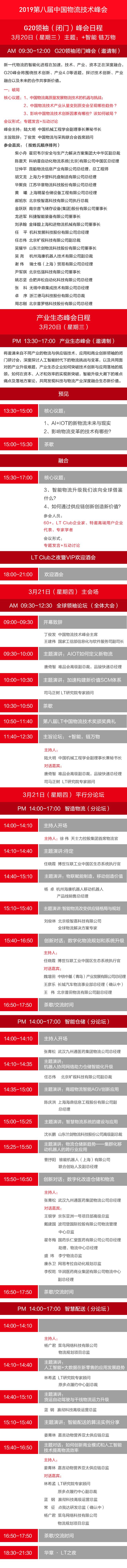 2019LT中国物流技术峰会(北京)