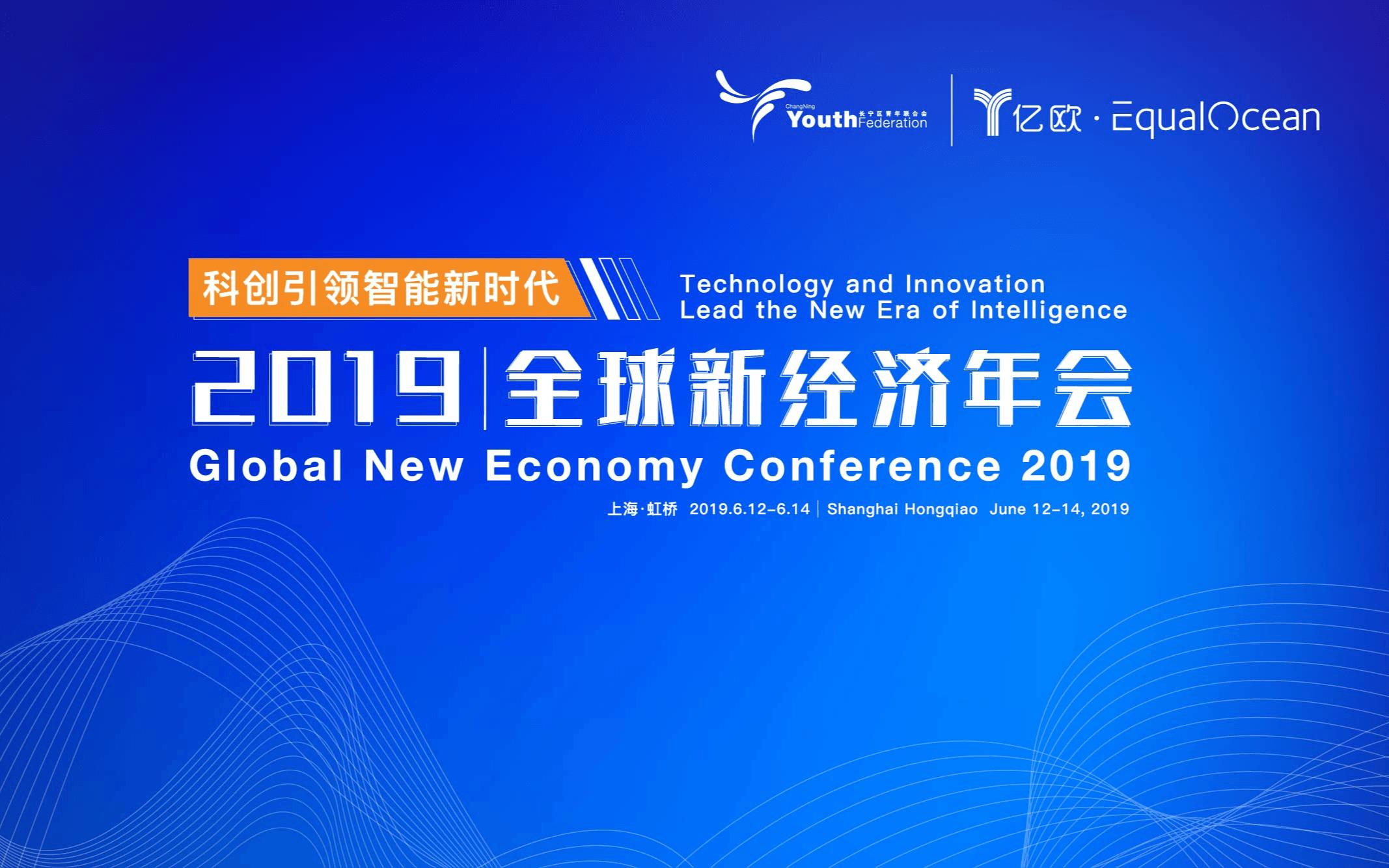 科创引领智能新时代 - 2019全球新经济年会(上海)