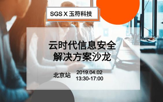 2019云时代信息安全解决方案沙龙(北京)