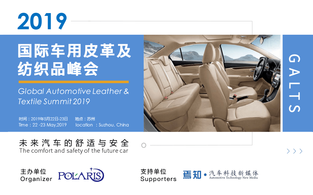 国际车用皮革和纺织品峰会2019(苏州)