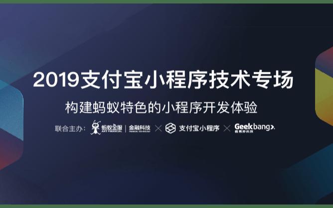 2019支付宝小程序技术专场——深圳站