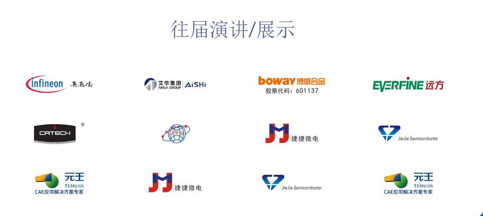 2019第12届(深圳)新能源汽车核心电源技术研讨会