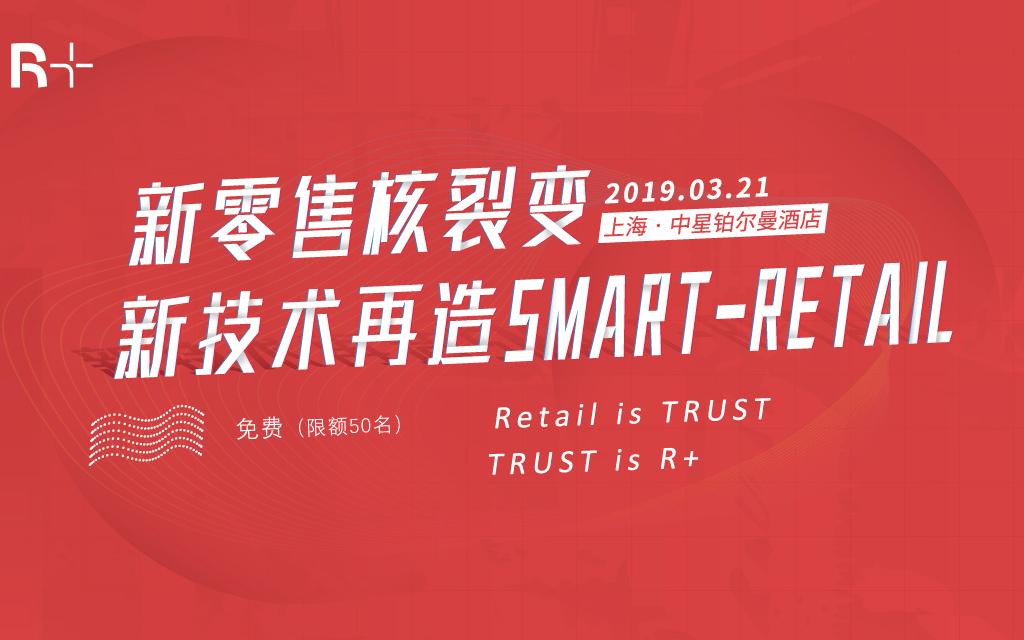 2019新零售核裂变,新技术再造SMART-RETAIL峰会(上海)