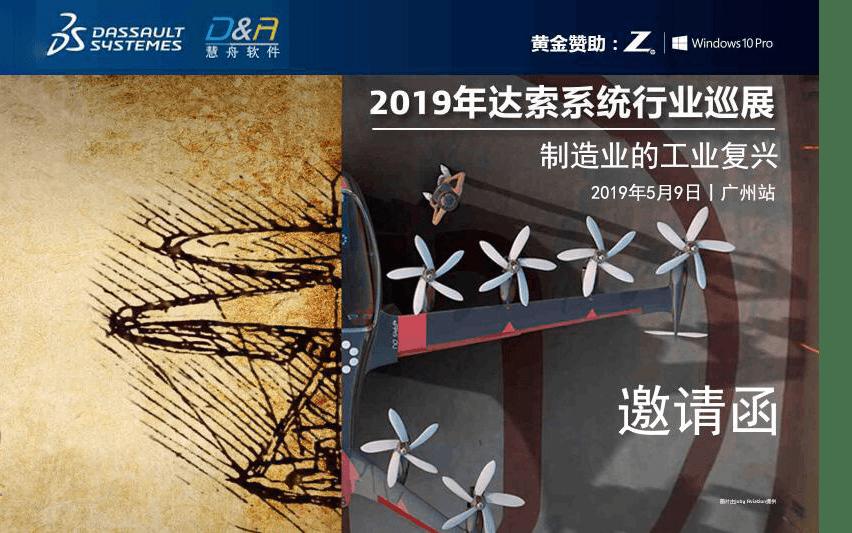2019年达索系统行业巡展之制造业的工业复兴-广州站