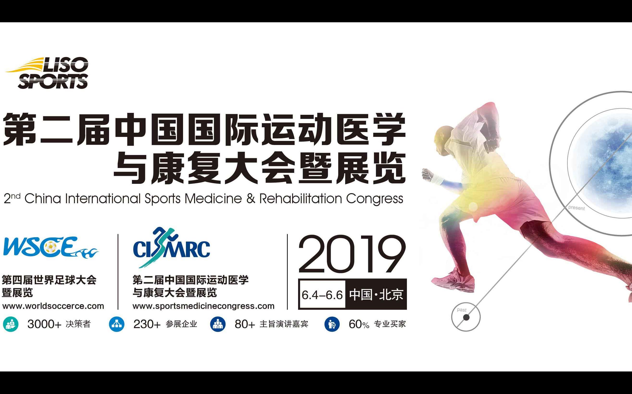 2019第二届中国国际运动医学与康复大会暨展览(北京)