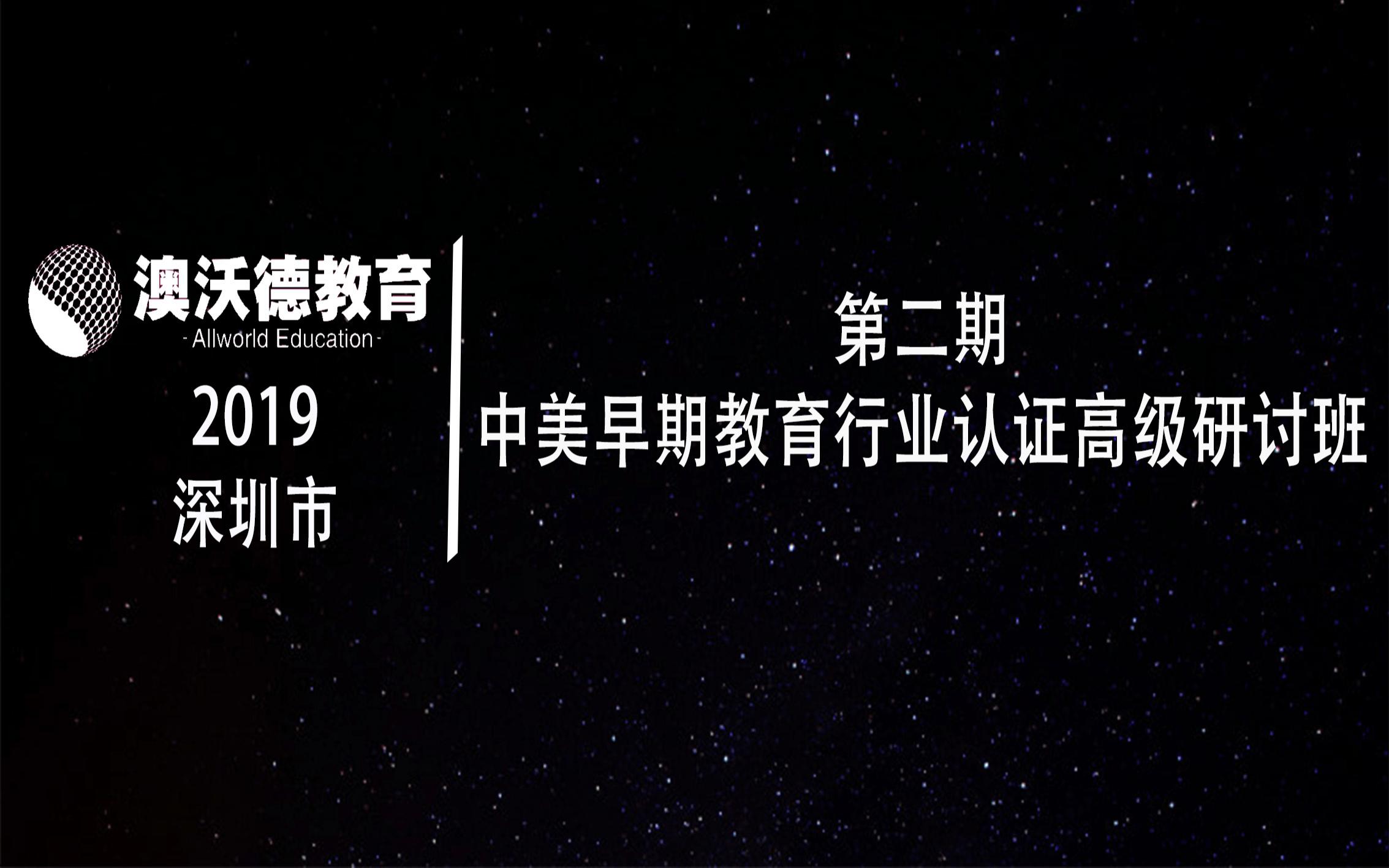 2019中美早期教育行业认证高级研讨班(4月深圳)