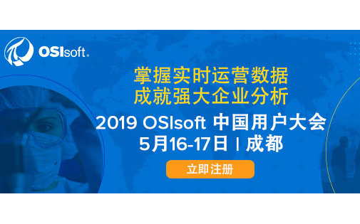 2019 OSIsoft 中国用户大会(成都)