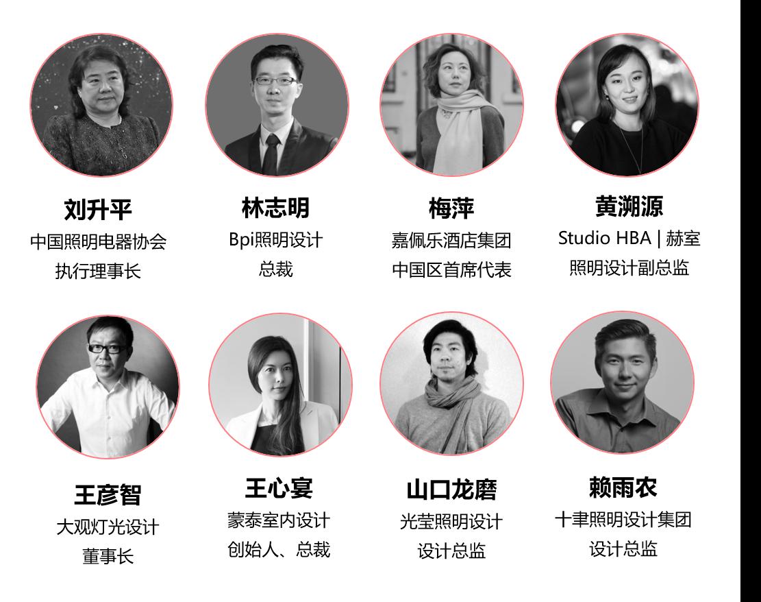 2019中外照明设计师高峰论坛(上海)