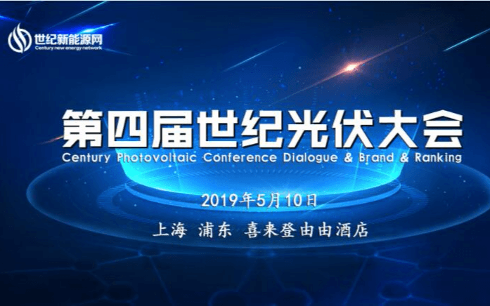 CPC 2019第四届世纪光伏大会(上海)