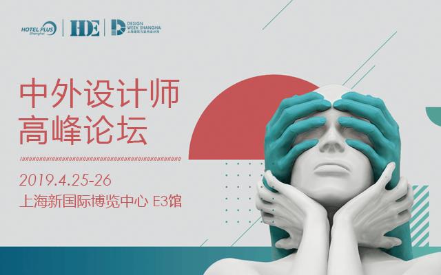 2019中外设计师高峰论坛(上海)