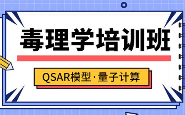 2019第二届计算毒理学培训班(广州)