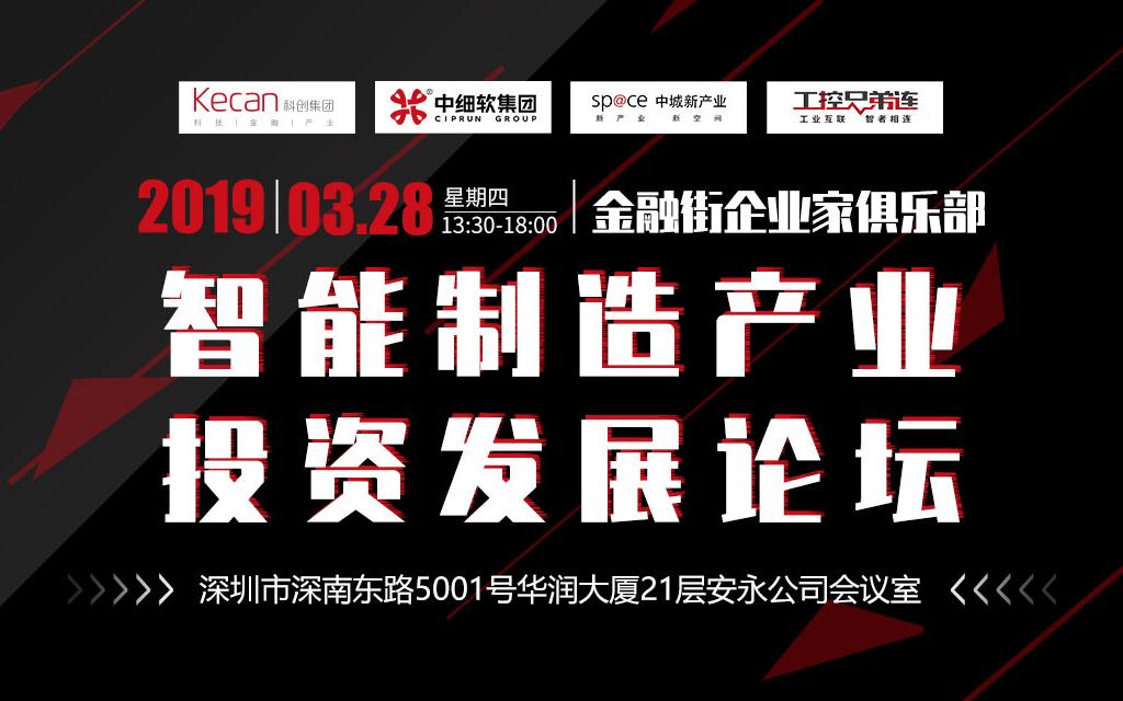 2019年智能制造产业投资发展论坛(深圳)
