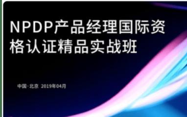 NPDP产品经理国际资格认证精品实战班2019(4月北京)