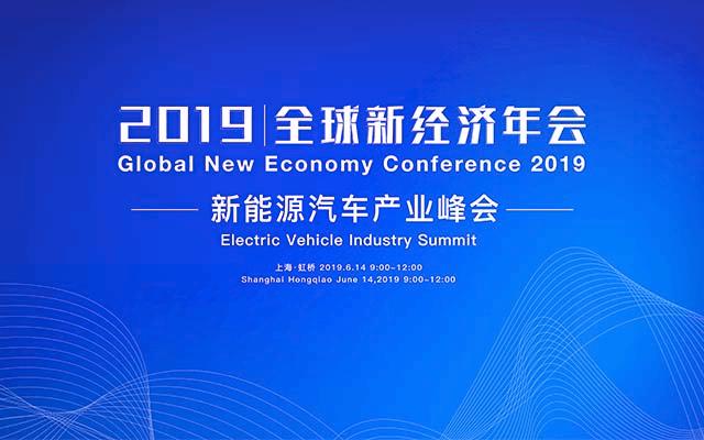 2019全球新经济年会-新能源汽车产业峰会(上海)