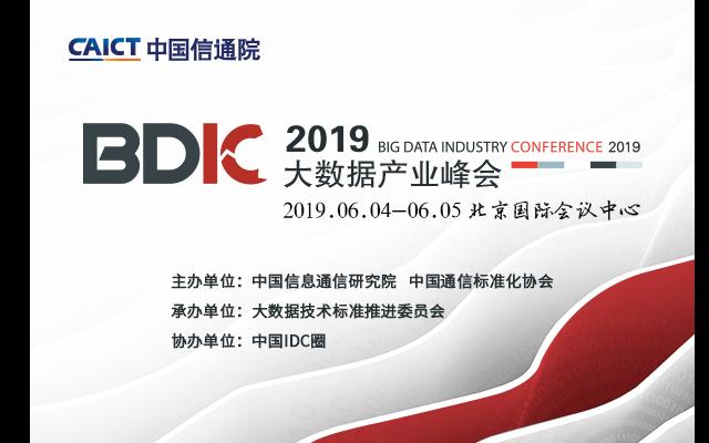 BDIC 2019大数据产业峰会暨大数据产业博览会(北京)