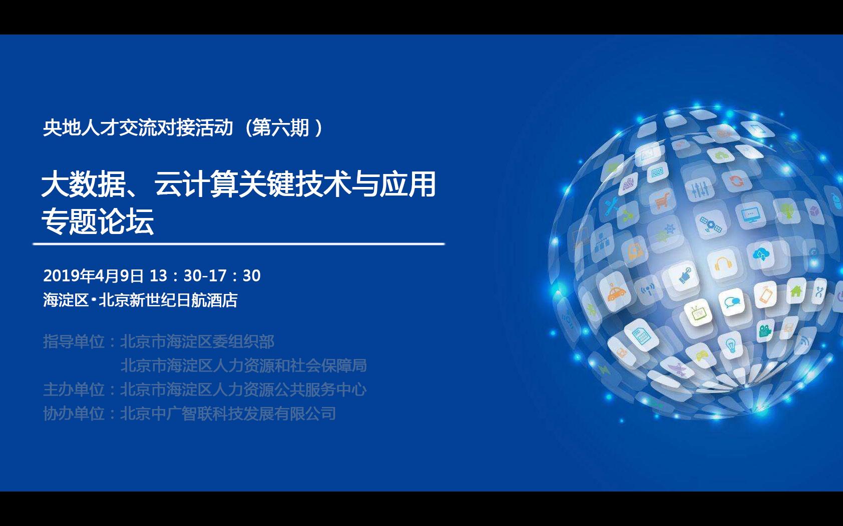 2019大数据、云计算关键技术与应用专题论坛(北京)