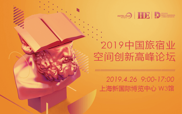 2019中国旅宿业空间创新高峰论坛(上海)