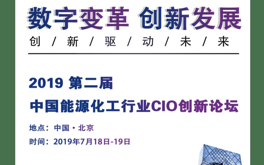 ECIF2019第二届中国能源化工行业CIO创新论坛(北京)