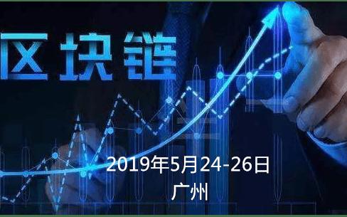 2019精品咨询会议--区块链赋能(5月广州班)