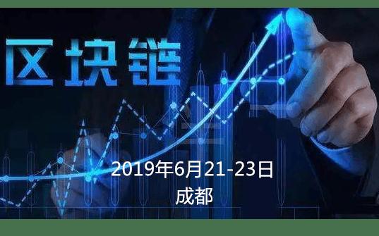 2019精品咨询会议---区块链赋能(6月成都班)