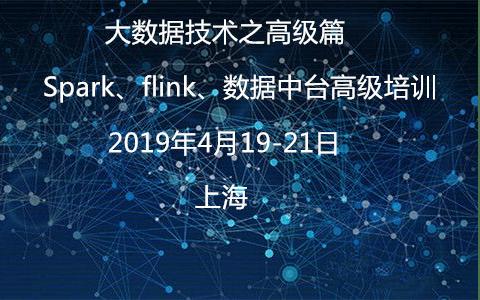 2019大数据技术之高级篇---Spark、flink、数据中台高级培训(4月上海班)