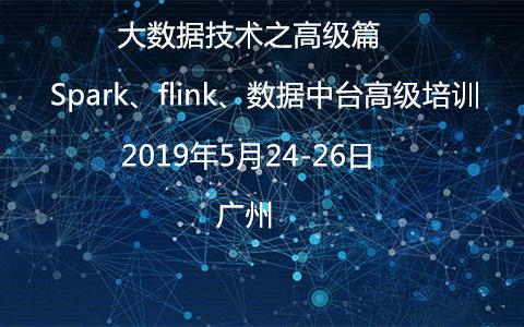 2019大数据技术之高级篇---Spark、flink、数据中台高级培训(5月广州班)