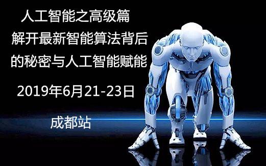 人工智能之高级篇---解开最新智能算法背后的秘密与人工智能赋能2019(6月成都班)