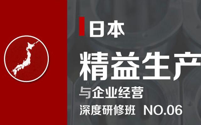 2019年日本精益生产暨企业经营深度研修班(5月大阪)