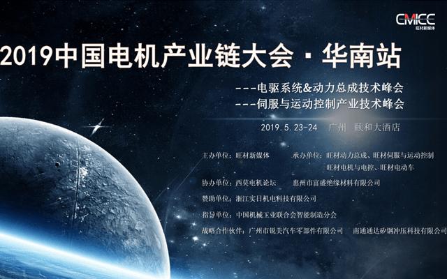 2019中国电机产业链大会 · 华南站(广州)