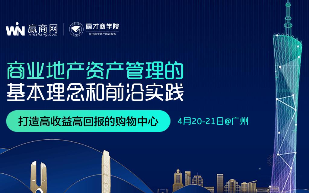 2019商业地产资产管理的基本理念和前沿实践(广州)