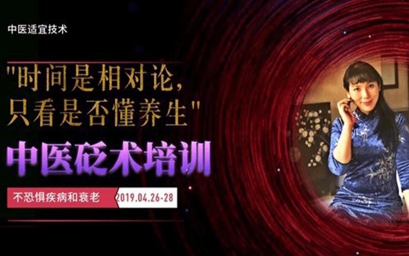 2019中医砭术专业培训(4月北京班)