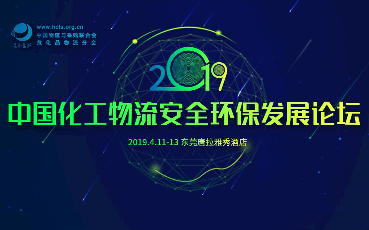 2019中国化工物流安全环保发展论坛(东莞)