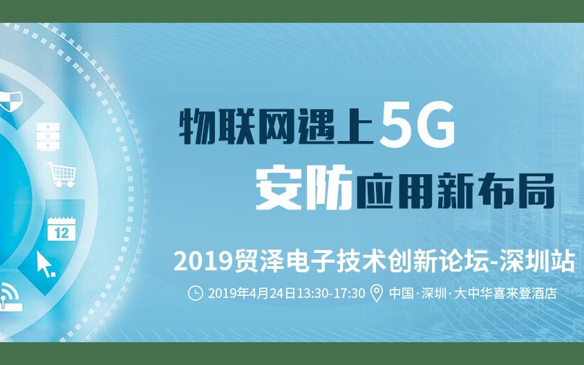 2019中国物联网5G+智能安防技术研讨会(深圳)
