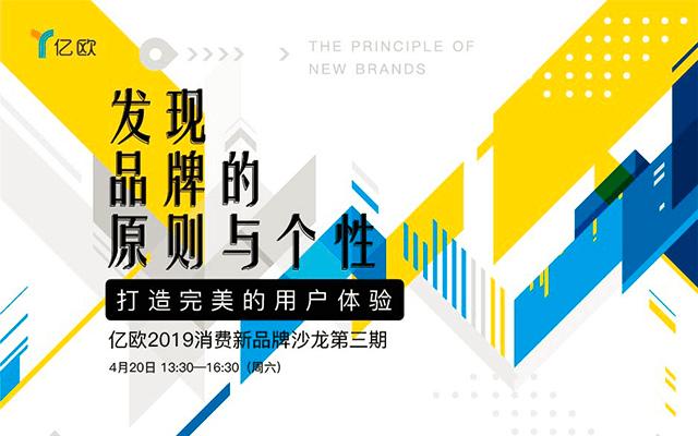 发现品牌的原则与个性:聚焦用户体验的本质 2019(广州)