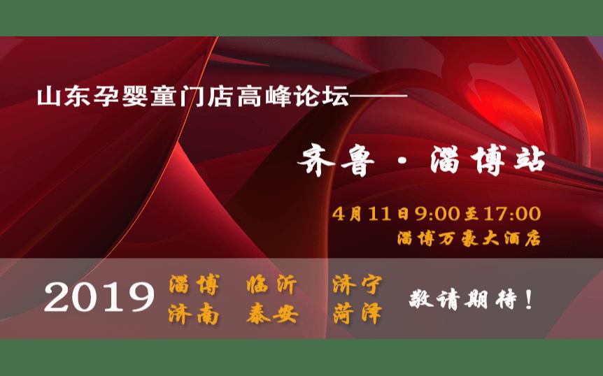 2019山东孕婴童门店高峰论坛(淄博)