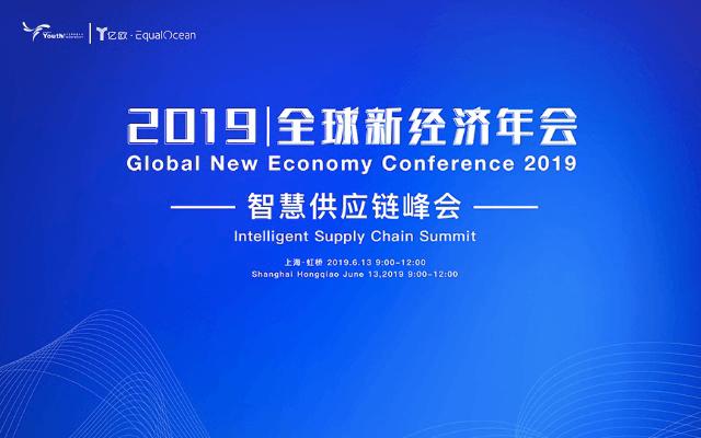 2019全球新经济年会-智慧供应链峰会(上海)
