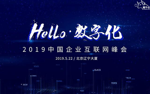 Hello●数字化——2019中国企业互联网峰会(北京)