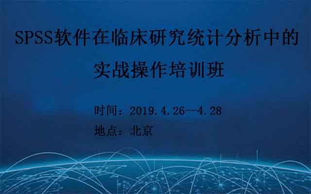 SPSS在臨床研究統計中的實踐技術培訓班2019(4月北京班)