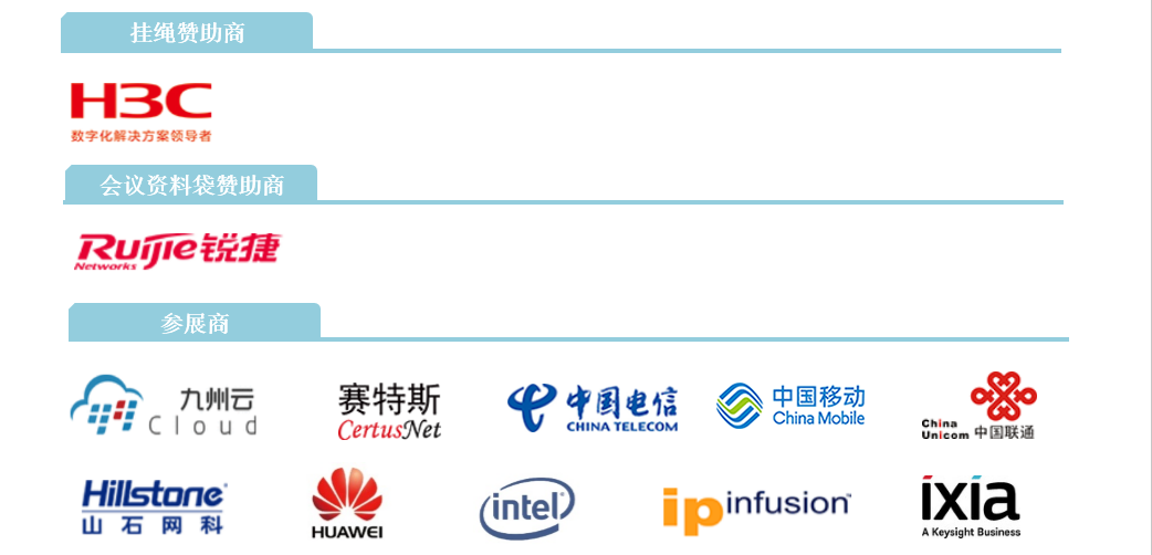 2019中国SDN/NFV/AI大会(北京)