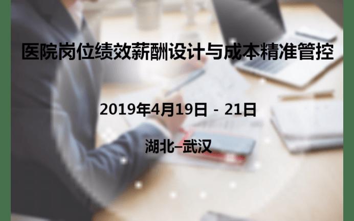 2019医院岗位绩效薪酬设计与成本精准管控(武汉)